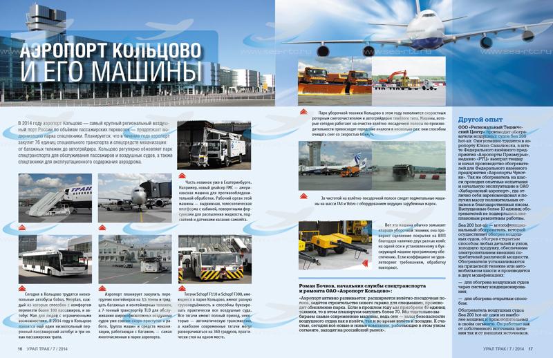 Статья в журнале «Урал Трак» о нашей компании
